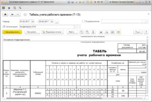 Особенности составления табеля рабочего времени. Как составляется корректирующий табель учета рабочего времени