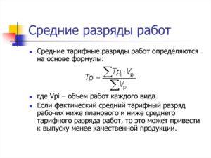 Расчет среднего разряда работ формула. Если имеется или возможна группировка трудоемкости работ по разрядам, то для расчета среднего разряда работы применяется формула