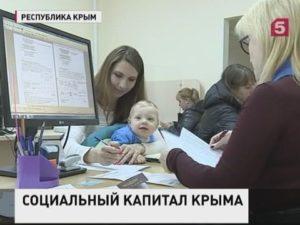 Мамы крыма материнский капитал. Материнский капитал в крыму