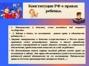 Какие права ребенка защищены законом. Какие права имеет ребенок по конституции рф