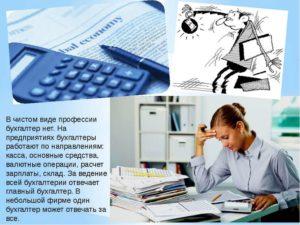 Бухгалтер какое образование нужно. Профессия бухгалтер