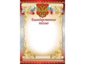 Благодарственное письмо шаблоны пустые скачать в ворде. Благодарственное письмо