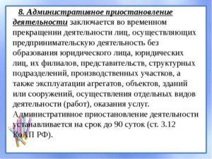 Приостановка деятельности предприятия на 90 суток причины. Административное приостановление деятельности юридического лица