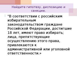 Правовые нормы гипотеза диспозиция санкция 18 лет. Гипотеза в конституции рф