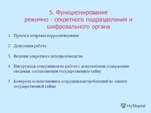 Инструкция 3 1 по режиму секретности применение. Положение о режимно-секретном отделе организации