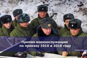 Премия 1010 военнослужащим в году начфин.