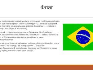 Что обозначают звезды на флаге бразилии. Флаг бразилии