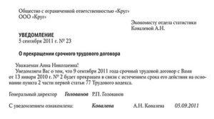 Уведомление об окончании срока действия договора. Уведомление о расторжении срочного трудового договора: образец