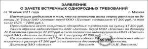 Заявление о проведении взаимозачета образец. Пример заявления о зачете встречных однородных требований