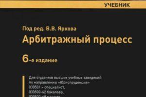 Арбитражный процесс: Учебник В. Яркова