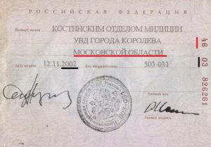 Серия паспорта не совпадает с годом выдачи. Что означает серия