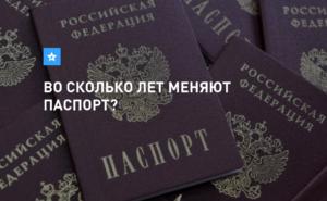 Паспорт 1980 года рождения. Во сколько лет меняли паспорта в россии раньше