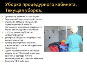 Работа процедурной медсестры по санпину. Генеральная уборка процедурного кабинета: особенности и алгоритм проведения