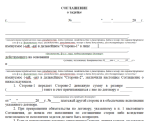 Договор задатка на дачу с земельным участком. Соглашение о задатке (форма соглашения задатка)