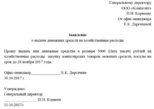 Заявление на получение подотчетных сумм директору. Заявление о выдаче денежных средств в подотчет - образец