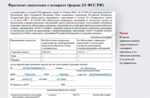 Заявление по форме 23 фсс бланк. Заявление о возврате сумм излишне уплаченных страховых взносов фсс