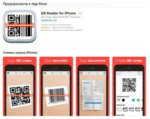 Программа для скачивания штрих кодов для айфона. Как считывать и создавать QR-коды на iPhone и iPad? Программа для считывания QR кодов для iPhone