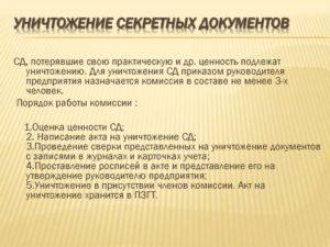 Правила хранения секретной документации. Инструкция о секретном делопроизводстве