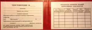 Образец заполнения удостоверения по электробезопасности 2 группа. Поможем получить удостоверение по электробезопасности