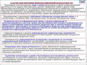 Документация по информационной безопасности. Регламент по обеспечению информационной безопасности. Средства усиленной аутентификации