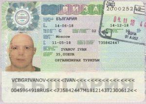 Нужен ли загранпаспорт для въезда в болгарию. Едем в Болгарию: нужен ли загранпаспорт и виза