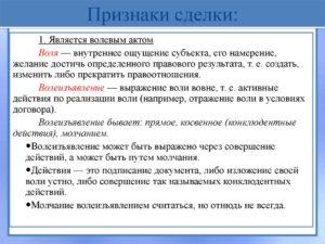 договор заключенный путем совершения потребителем конклюдентных действий