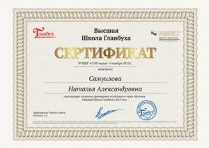 Сертификат главного бухгалтера обучение. Как получить аттестат профессионального бухгалтера и какой у него срок действия