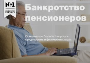 Можно ли пенсионеру объявить себя банкротом. Банкротство пенсионера: решение всех проблем