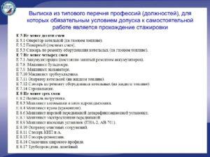 Перечень профессий с указанием продолжительности стажировки. Стажировка на рабочем месте