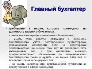 Краткое описание выполняемой работы главного бухгалтера. Главный бухгалтер имеет право