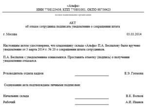 Акт об отказе получить предписание. Акт отказа от подписи уведомления в связи с сокращением (увольнением)