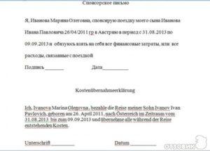 Спонсорское письмо для визы в австрию образец. Как оформить спонсорское письмо на визу
