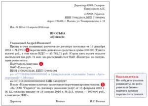 Письмо об оплате за другую организацию: образец документа и советы по составлению. Как правильно оформить оплату долга третьим лицом