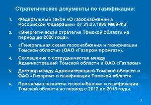 Федеральный закон о газификации населенных пунктов. Закон о газоснабжении