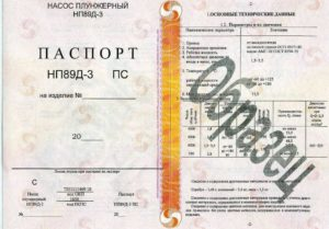 Как сделать паспорт на оборудование. Технический паспорт на оборудование: образец оформления и назначение документа