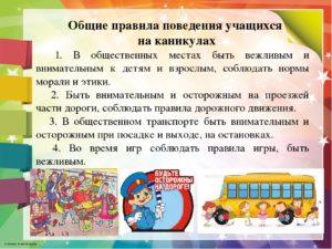 Инструктаж для детей на осенние каникулы. Правила поведения учащихся в каникулы