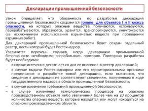 Кто утверждает декларацию промышленной безопасности. Декларация промышленной безопасности