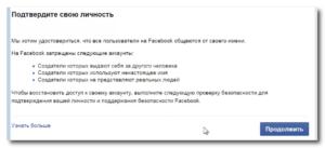 Как обойти подтверждение личности в фейсбук. Зачем фейсбуку ваше удостоверение личности