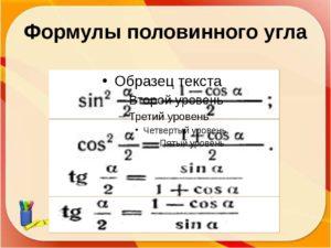 Синус косинус тангенс половинного угла примеры решения. Формулы половинного угла в тригонометрии