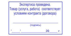 Штамп экспертиза по 44 фз образец.