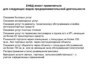 Код предпринимательской деятельности для енвд. Код вида предпринимательской деятельности енвд
