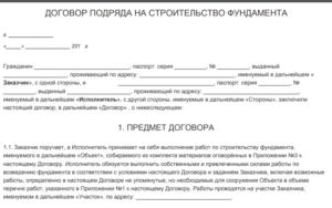 Договор подряда с продавцом консультантом образец. Договор подряда с продавцом образец