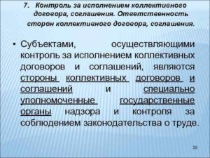 Контроль за исполнением коллективного договора осуществляют. Контроль за выполнением коллективного договора (соглашения): понятие, как осуществляется