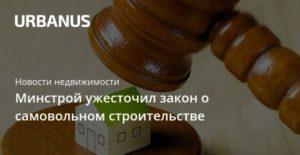 Постановление правительства 819 пп. Легализация самовольных построек
