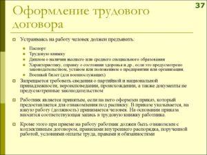 Рекомендации по составлению договоров. Правила оформления договоров