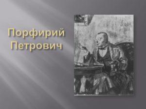 Фамилия порфирия петровича. Расследование ПОрфирия Петровича