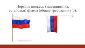 Вывешивание флагов в праздничные дни. Правила размещения: что разрешено, и что запрещено
