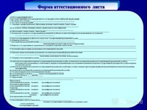 Форма отчета аттестационной комиссии образец. Аттестационный лист работника