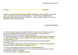 Трудовой договор на 0.25 ставки образец. Трудовой договор по совместительству