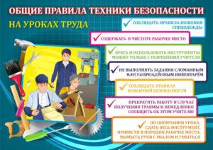 Безопасность труда на уроке технологии мальчики. Техника безопасности на уроках труда в мастерской
